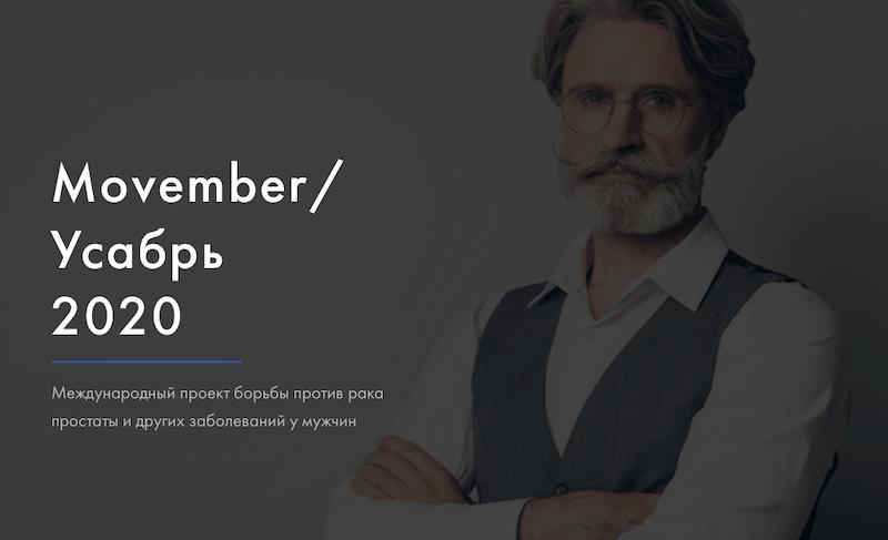 Movember/ Усабрь 2020